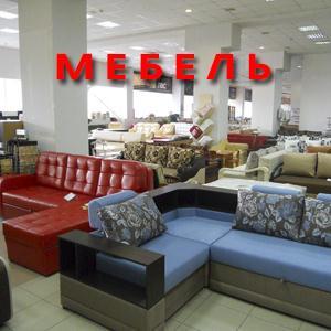 Магазины мебели Ликино-Дулево