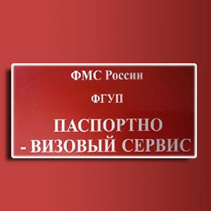 Паспортно-визовые службы Ликино-Дулево