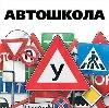 Автошколы в Ликино-Дулево