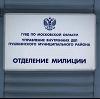 Отделения полиции в Ликино-Дулево
