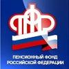 Пенсионные фонды в Ликино-Дулево