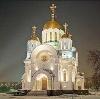 Религиозные учреждения в Ликино-Дулево